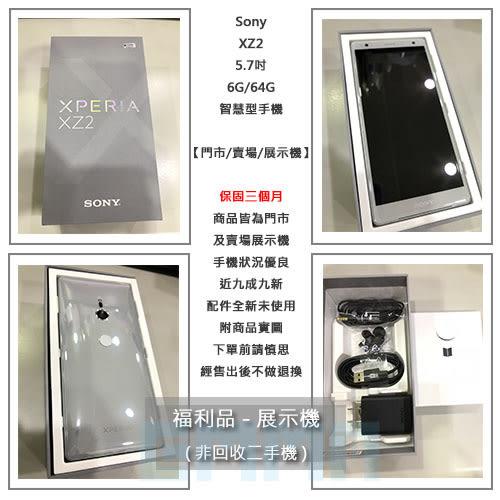 【拆封福利品】索尼 Sony Xperia XZ2 H8296 5.7吋 6G/64G 1900萬畫素 3180mAh IP68防水塵 智慧型手機