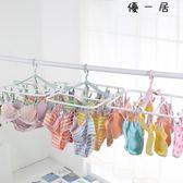 嬰兒晾衣架晾襪子衣架多夾子圓形曬衣架