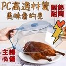 幾何微波爐罩 SG840 微波爐內加熱蓋蓋子 隨機出貨 防油濺專用 容器防油蓋 熱菜防濺罩
