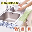 靜電式自黏水槽防水貼 流理台吸濕貼 防水貼 防潮 防濕 防潑水 可重覆使用【ST1253】Loxin
