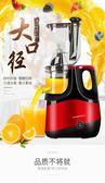 紅心渣分離榨汁機家用全自動果蔬多功能原汁機小型炸水果汁機低速 【特惠】 LX 220V