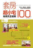 套房超小宅格局完全破解100例:15坪以下空間超強放大術,坪效UP,機能加分,侷限退...