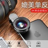 廣角鏡頭第一衛手機鏡頭廣角魚眼微距iPhone直播補光燈攝像頭蘋果通用單反拍照99免運
