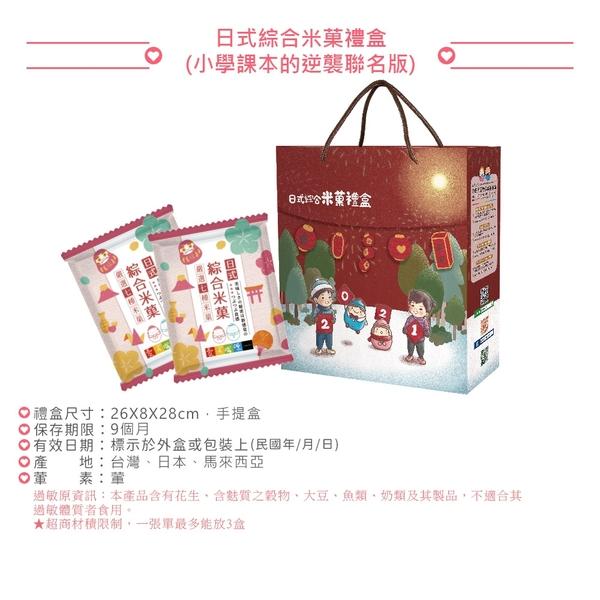【愛不囉嗦】日式綜合米菓禮盒 - 小學課本的逆襲 ( 2021/1/27之後出貨 )