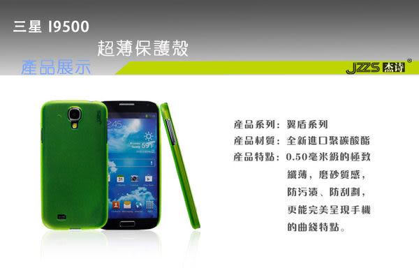 ✔三星 Samsung Galaxy S4 i9500 超薄磨砂手機保護殼 JZZS 杰詩 翼盾系列 手機背蓋/軟背蓋/保護殼/手機殼