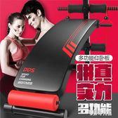 仰臥板仰臥起坐健身器材家用啞鈴凳多功能收腹機運動腹肌板 zh1650【宅男時代城】