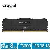 【綠蔭-免運】(新)Micron Crucial Ballistix D4 3600/ 8G單支超頻黑散熱片