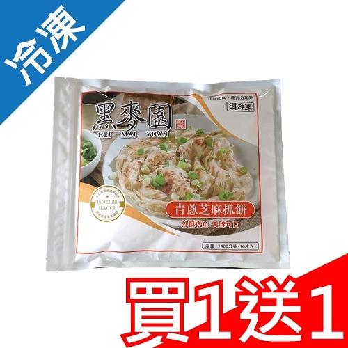 黑麥園青蔥芝麻抓餅(10片裝)【買一送一】【愛買冷凍】