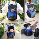 貓包外出便攜寵物貓咪背包雙肩貓籠子便攜外出包用品 【快速出貨】