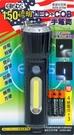 150流明LED+COB手電筒