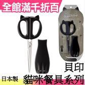 日本製 貝印 (剪刀) kai Nyammy 貓咪 餐具系列 廚房療癒 愛貓族首選【小福部屋】