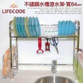 LIFECODE《收納王》不鏽鋼水槽碗碟瀝水架-寬64cm(送砧板架)