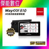 PAPAGO WayGo 810 【單機優惠】 五吋WIFi導航+1080P行車記錄器 同Garmin 4592R PLUS
