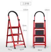 室內人字梯子家用折疊四步五步踏板爬梯加厚鋼管伸縮多功能扶樓梯 小巨蛋之家