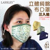【LASSLEY】成人立體純棉布口罩-三入組 (花色隨機 台灣製造 贈濾片)