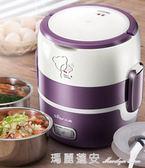 電熱飯盒雙層蒸煮保溫飯盒可插電加熱帶飯神器迷你電飯煲 220V瑪麗蓮安