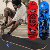 滑板 滑板初學者青少年公路刷街成人兒童男孩女生四輪雙翹板專業滑板車 歐萊爾藝術館