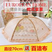 優麗尚飯菜罩 圓形食物罩 防蒼蠅罩 蕾絲菜罩 時尚廚房碗罩菜罩tw