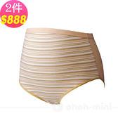 【ohoh-mini孕婦裝】有機彩棉‧高腰孕婦內褲(2件$888)