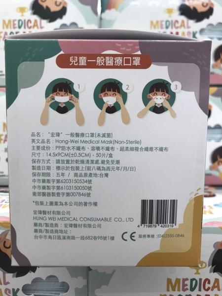 宏瑋 兒童醫用口罩 50入/盒 蘋果綠 醫療口罩 符合國家標準CNS14774 口罩國家隊 元氣健康館