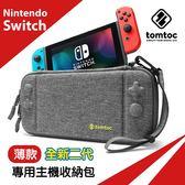 【漢博】tomtoc 任天堂 Nintendo Switch 二代主機包 薄款 NS硬殼包 收納包 保護包  防摔輕薄款