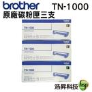 【三支組合 ↘2790元】Brother...