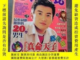 二手書博民逛書店當代歌壇2001-13罕見蘇有朋 林心如 黃磊Y403679