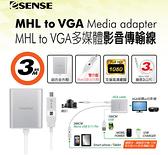 Esense  MHL  to  VGA  多媒體影音傳輸線 產品型號:37-MHL340