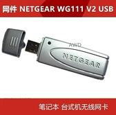接收器網件WG111 V2 RTL8187L USB WIFI無線網卡BT3 BT5 CDLINUX KAILI