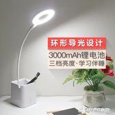 檯燈 可充電式LED護眼台燈迷你學習大學生宿舍寢室書桌閱讀帶筆筒 Cocoa