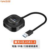 USB HUB 集線器 擴展 分線器4孔4PORT筆電PC電腦 外接硬碟一拖四多功能USB3.0接口擴充 30cm長線充電
