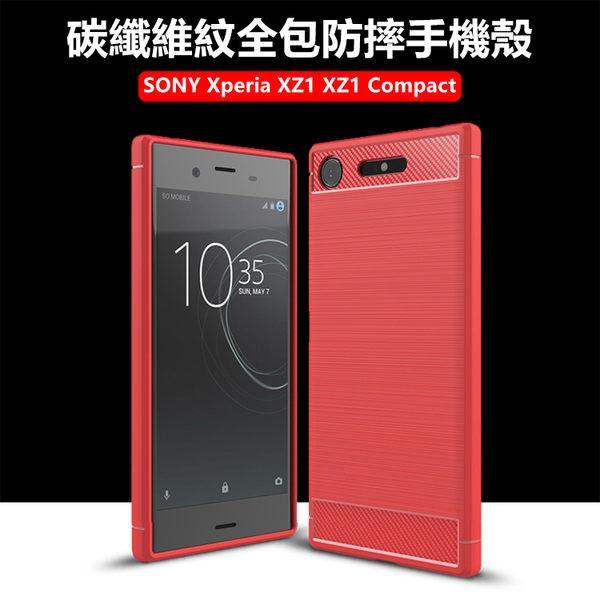 【24小時出貨】SONY Xperia XZ1 Compact 手機殼 碳纖維紋 拉絲 保護殼 全包 四角防摔 軟殼 保護套