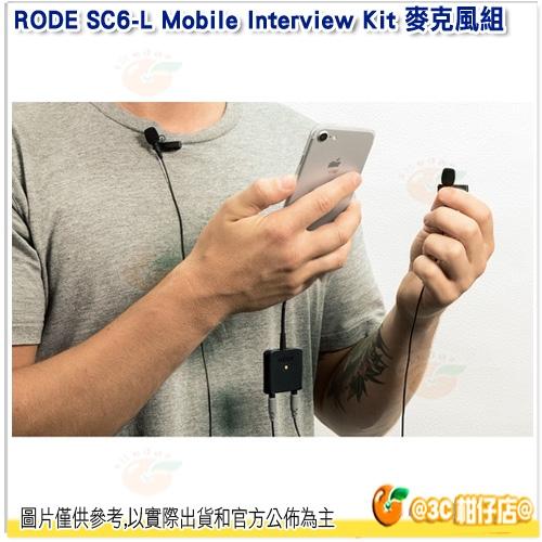 RODE SC6-L Mobile Interview Kit 麥克風訪問套件組 手機專用訪談套組 iOS用