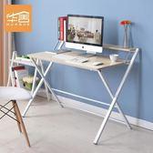 【新年鉅惠】折疊桌簡約折疊書桌