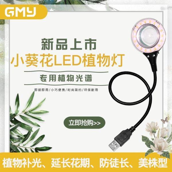廣明源LED植物生長燈植物補光燈室內陽光光合作用燈多肉花卉usb MKS免運