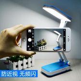 久量LED可充電式小臺燈護眼折疊迷你大學生臥室床頭書桌宿舍臺風