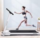 跑步機立久佳A3跑步機家用款小型折疊超靜音室內健身專用多功能平板走步 220v JD  美物