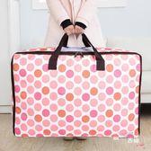 牛津布防潮裝被子的袋子 被子收納袋行李袋 裝衣服收納箱盒搬家袋【聖誕節交換禮物】