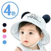 寶寶帽 漁夫帽 卡通條紋 遮陽帽 嬰兒帽 防曬 童帽 CA5319 好娃娃