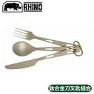 【RHINO 犀牛 鈦合金刀叉匙(3合1)組合】KT-23/登山/露營/ 個人隨身餐具