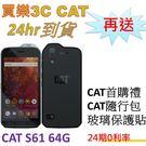 CAT S61 三防機,送 CAT護照包+CAT隨行包+玻璃保護貼,雷射測距、熱感應相機、空氣品質偵測