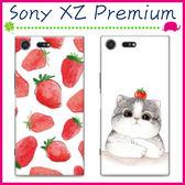 Sony XZ Premium 5.5吋 創意彩繪系列手機殼 個性背蓋 磨砂手機套 經典圖案保護套 錄音機保護殼