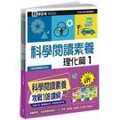 科學少年學習誌:科學閱讀素養套書1