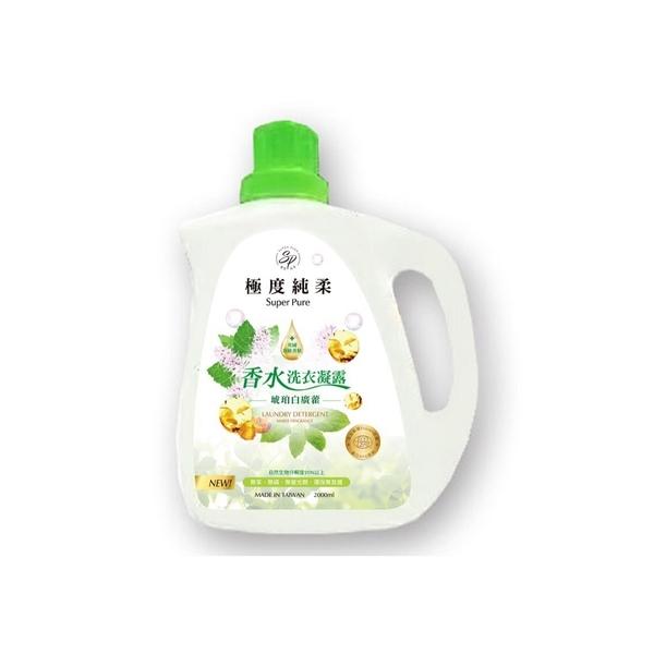 極度純柔香水洗衣凝露-琥珀白廣藿2000mlx6瓶/箱