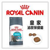 【力奇】Royal Canin 法國皇家 UC33 泌尿保健貓4kg -1140元【泌尿道2倍保健】可超取 (A012Q02)