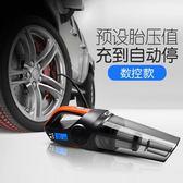 車載充氣泵尤利特車載吸塵器充氣打氣泵專用強力汽車車用家用大功率四合一( 一件免運)