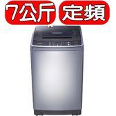 Whirlpool惠而浦【WM07GN】7公斤直立式洗衣機