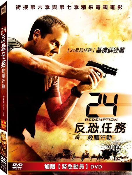 24反恐任務:救贖行動 DVD (音樂影片購)