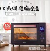 電烤箱家用型智慧控溫烘焙蛋糕披薩多功能全自動30升大容量 220V igo 露露日記