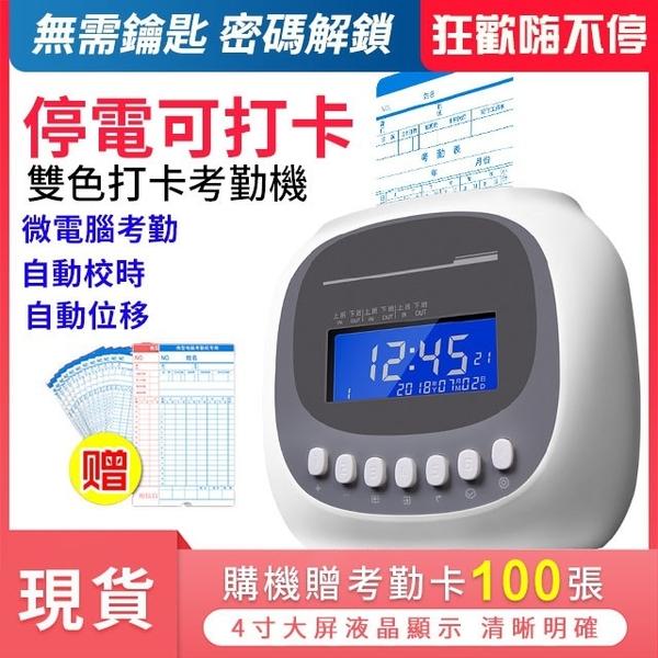 台灣出貨!免運 打卡鐘 打卡機 考勤機 上班記錄 打卡鐘 液晶顯示/送考勤記錄卡【igo】